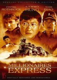 Millionaire's Express (1986)