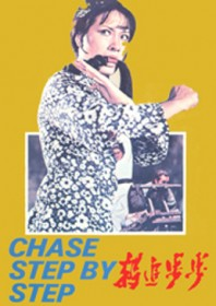 Chase Step by Step (1974)