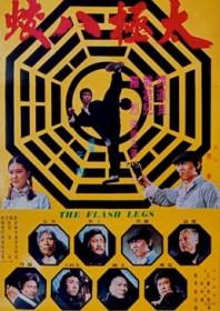 Flash Legs (1977)