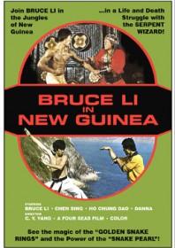 Bruce Li in New Guinea (1978)