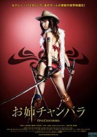 Chanbara Beauty (2008)