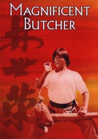 The Magnificent Butcher (1980)
