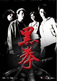 Fatal Contact (2006)