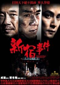The Shinjuku Incident (2009)