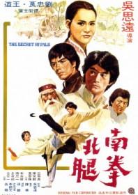 The Secret Rivals (1976)