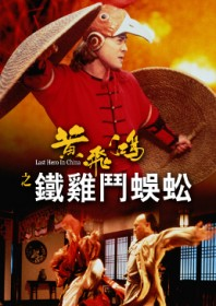 Last Hero in China (1993)