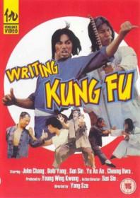 Writing Kung Fu (1979)