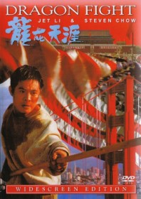 Dragon Fight (1989)