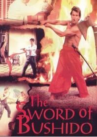 The Sword of Bushido (1990)