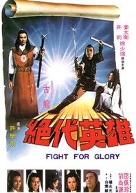 Fight for Glory (1981)