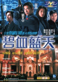 The Black Sheep Affair (1998)