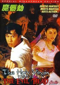 The Holy Virgin vs. the Evil Dead (1991)