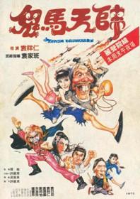Taoism Drunkard (1984)