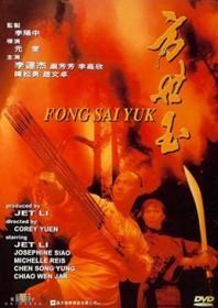 Fong Sai-yuk (1993)