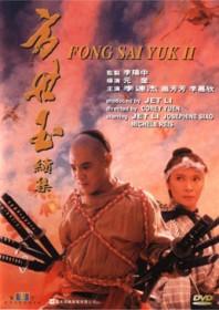 Fong Sai-yuk II (1993)