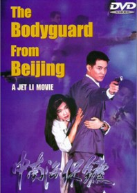Bodyguard from Beijing (1994)