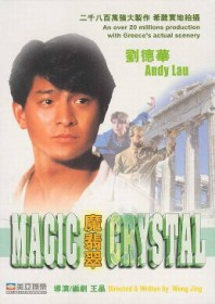 Magic Crystal (1986)