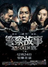 Police Story 2013 (2013)