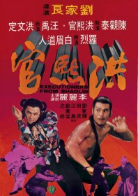 Executioners from Shaolin (1977)