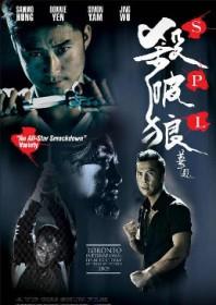 SPL (2005)