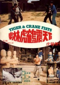 Tiger and Crane Fists (1976)