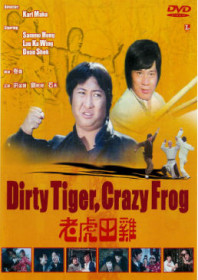 Dirty Tiger, Crazy Frog (1978)