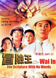 """Dr. Wai in """"The Scripture with No Words"""" (1996)"""