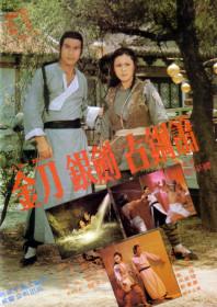 Duel at the Tiger Village (1978)