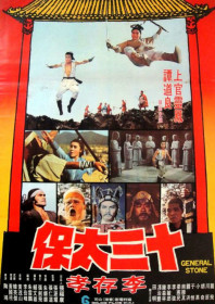 General Stone (1976)