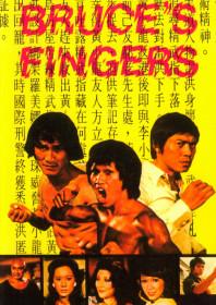 Bruce's Fingers (1976)