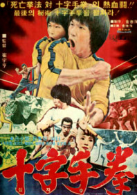 Enter the Game of Death (1978)