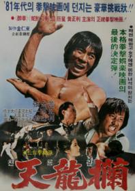 Hard Bastard (1981)