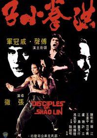 Disciples of Shaolin (1975)