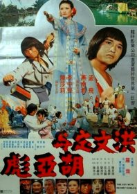 The Guy with Secret Kung Fu (1981)