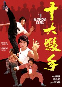 10 Magnificent Killers (1977)