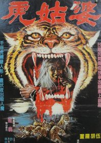 Tiger Love (1977)