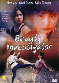 Beauty Investigator (1992)