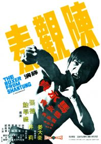 The Boxer from Shantung (1972)
