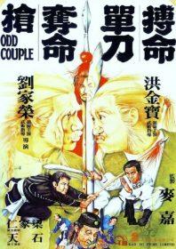 Odd Couple (1979)