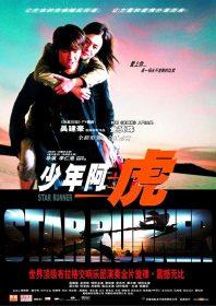 Star Runner (2003)